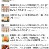 おすすめレシピ本感想719冊