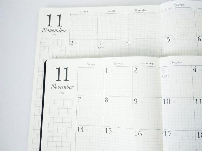 2016年の「DAY TO DAY DIARY」