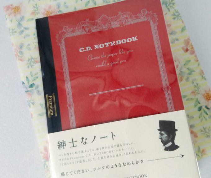 アピカ紳士なノートとコクヨ大人キャンパス方眼ノートの書き心地を比較